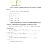 """Контрольная работа """"Расчет цепи однофазного синусоидального тока со смешанным соединением элементов R, L, С"""""""