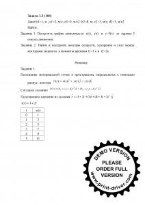 Задача по физике