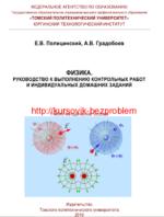 Решённые задачи из сборника задач Е.В. Полицинский, А.В. Градобоев Ч3