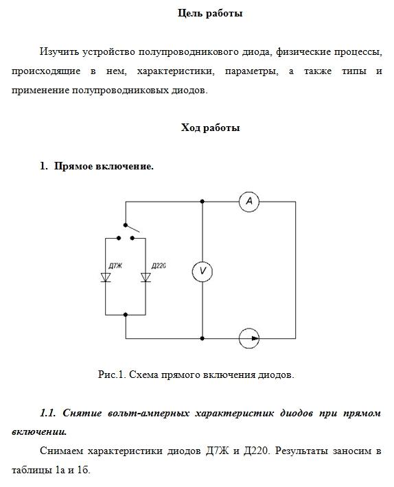 Физические основы электроники ЛР№1