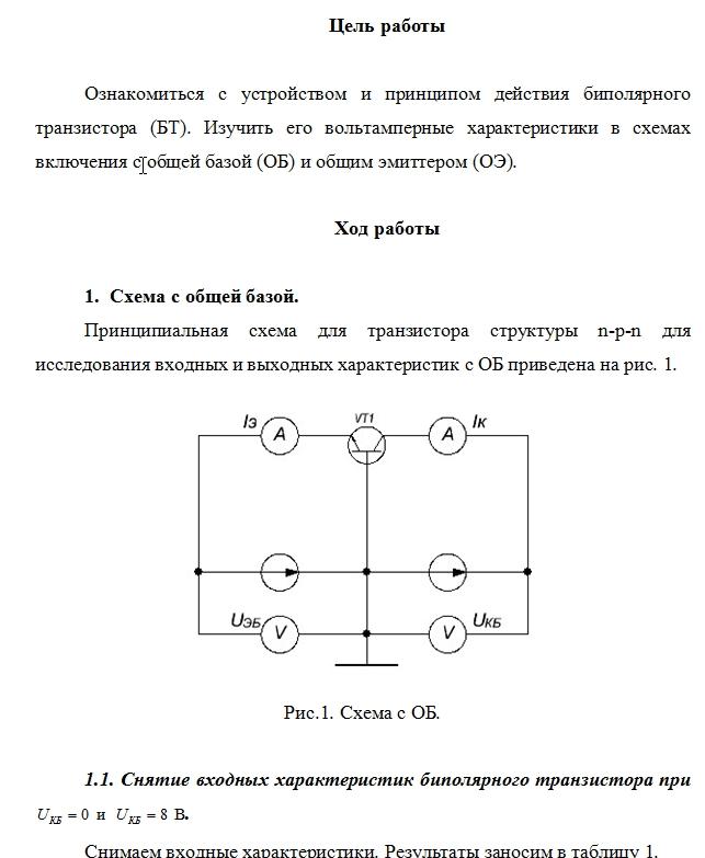 Физические основы электроники ЛР№2