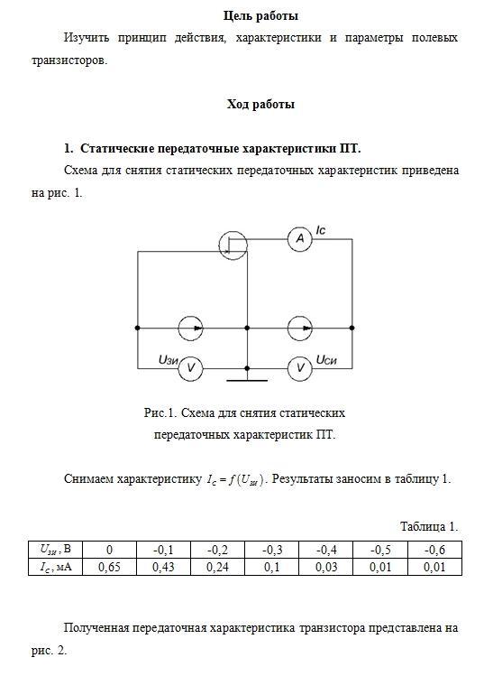 Физические основы электроники ЛР№3