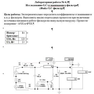 вариант 01 лабораторная 4.3 ЭПУС