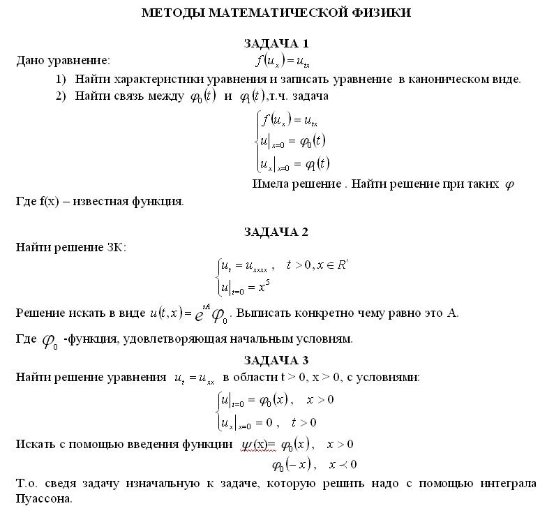 методы физики математические решебник