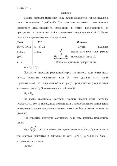 Контрольная по физике