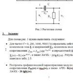"""Лабораторная работа № 2 """"Простейшие линейные цепи с синусоидальными источниками"""""""