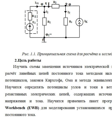 """Лабораторная работа № 1 """"Линейные резистивные цепи постоянного тока"""""""