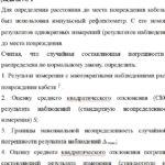 """Контрольная по курсу """"Метрология стандартизация и сертификация"""" СибГУТИ"""