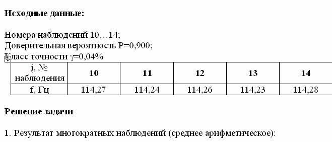 Лабораторная 1 вариант 09