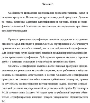 """Контрольная по курсу """"Метрология, стандартизация и сертификация"""" УТЭК"""