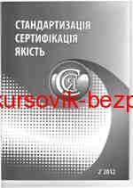 Журнал «СТАНДАРТИЗАЦІЯ, СЕРТИФІКАЦІЯ, ЯКІСТЬ» №2 (75) 2012