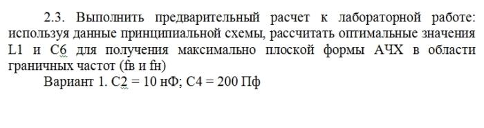 """Лабораторная работа № 2 """"Исследование резисторного каскада широкополосного усилителя на полевом транзисторе"""""""
