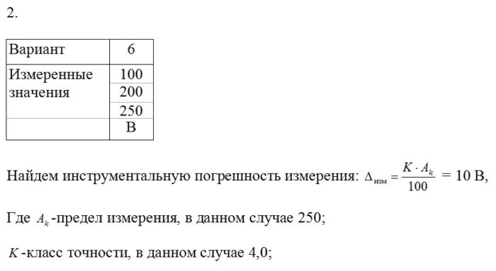 Вариант 6