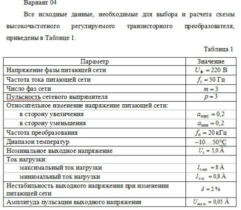 """Контрольная работа по курсу """"Электропитание устройств и систем связи"""" СибГУТИ"""