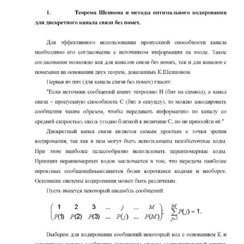 Экзамен по курсу «Теория электрической связи»