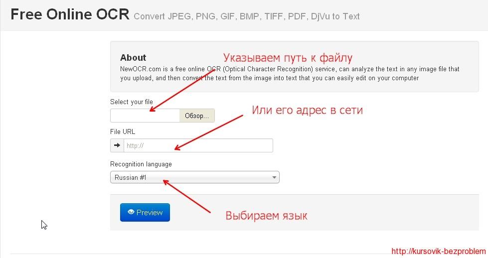 Онлайн сервис распознавания любых документов в текст