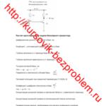 Расчет логической схемы Вариант 7