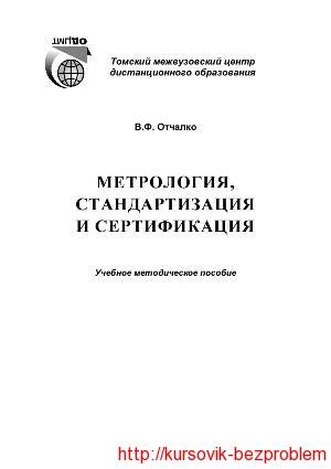 Контрольная МЕТРОЛОГИЯ СТАНДАРТИЗАЦИЯ И СЕРТИФИКАЦИЯ  Описание