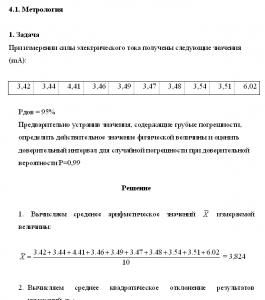 контрольная метролгия стандартизация и сертификация