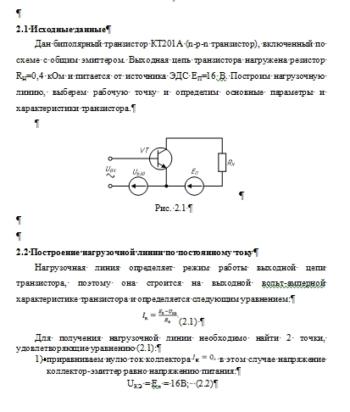 Курсовая работа Физические основы преобразовательной техники