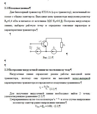 Дан биполярный транзистор КТ201А