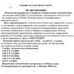 Курсовой Технология разработки стандартов и нормативной документации