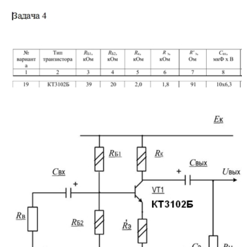 РГР и контрольная по курсу Электротехника и электроника