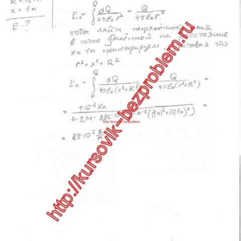 Заряд Q = 1 мкКл распределён равномерно