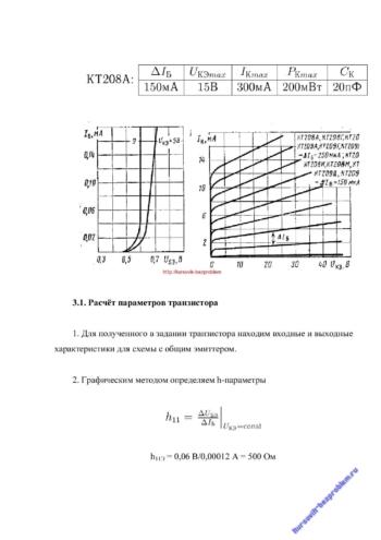 """Курсовая """"Усилительный каскад с общим эмиттером"""" по методичке М. С. Родюкова"""