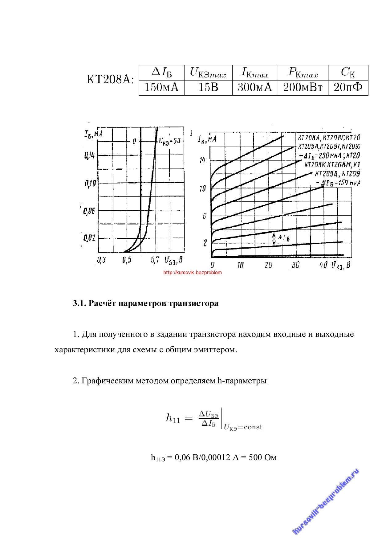 Курсовая Усилительный каскад с общим эмиттером по методичке М С  Для полученного в задании транзистора найти входные и выход ные характеристики для схемы с общим эмиттером Для этого можно воспользоваться прилагаемыми к