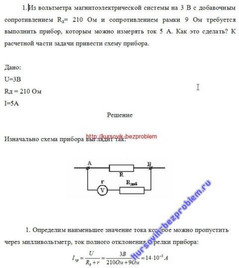 Контрольная » Из вольтметра магнитоэлектрической системы…