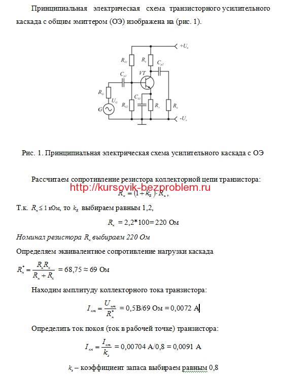 "Курсовой ""Электроника"""