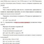 """Контрольная по метрологии Вариант 1 """"Имеются три вольтметра: класса точности 1,0...."""