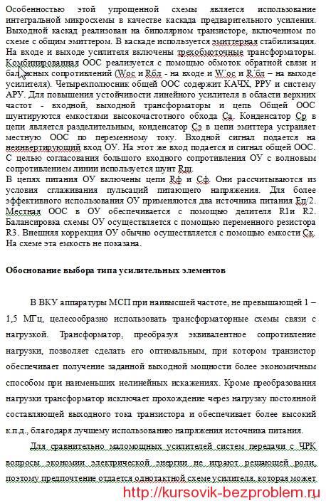 """Курсовой """"Основы схемотехники"""" СибГУТИ"""