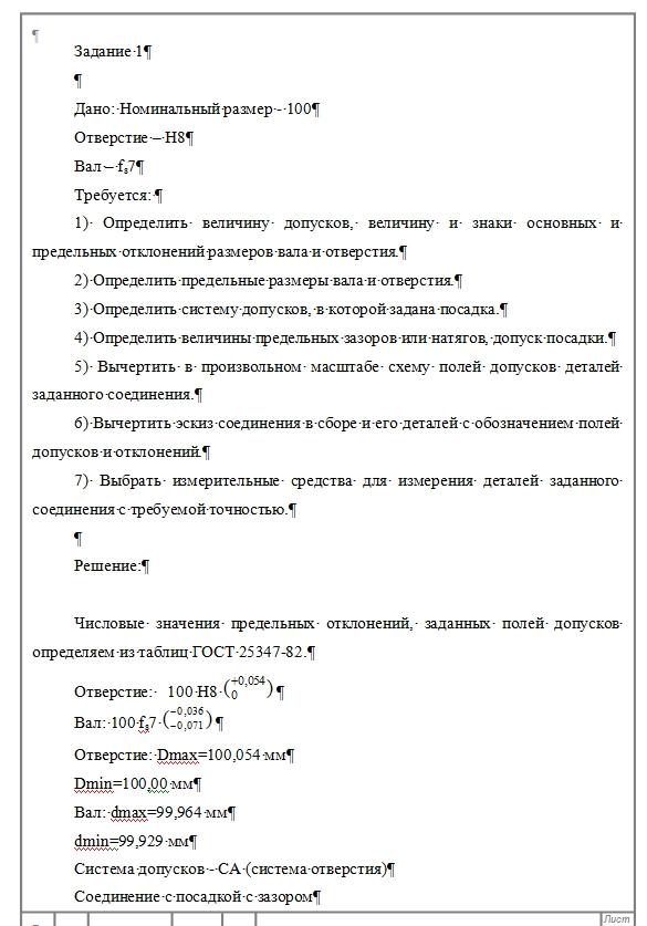 курсовой метрология