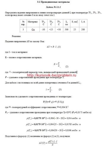 """""""Химия радиоматериалов"""" контрольная"""