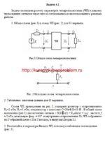 Контрольная Теория электрических цепей