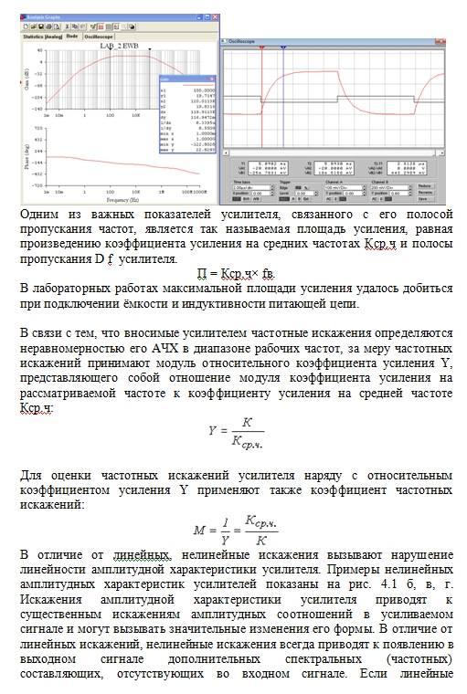 Экзамен по электронике и схемотехнике