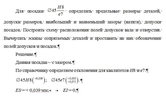 Для посадки ø 45Н8/е7 определить ....