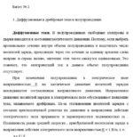 Зачёт по физическим основам электроники СибГУТИ