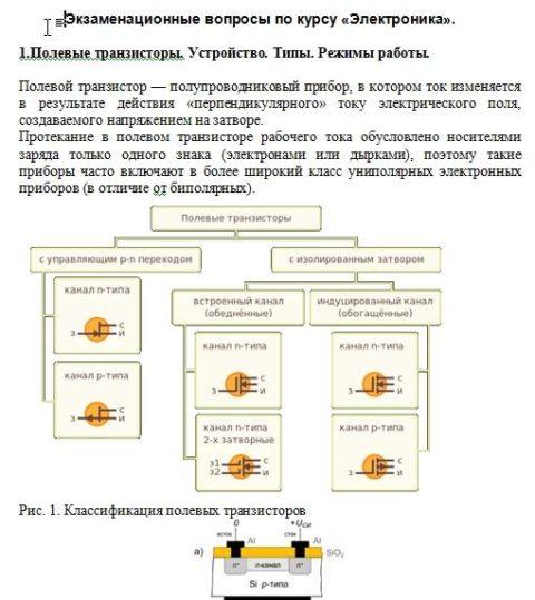 Экзаменационные вопросы по курсу «Электроника»