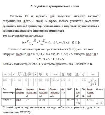 Курсовая работа по Электронике  Разработка интегрального аналогового устройства