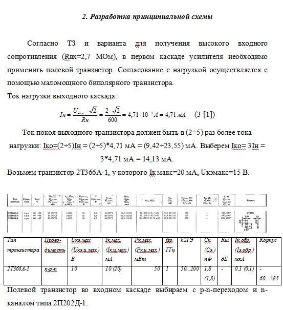Курсовая работа по Электронике Разработка интегрального  Разработка принципиальной схемы