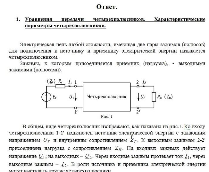 Уравнения передачи четырехполюсников.