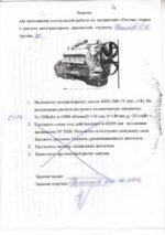 """Контрольная """"Основы теории и расчёта автотракторных двигателей"""""""