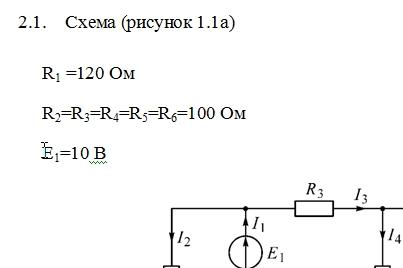 Лабораторная №1  Теория электрических цепей Часть 1 Законы Ома и Кирхгофа в резистивных цепях