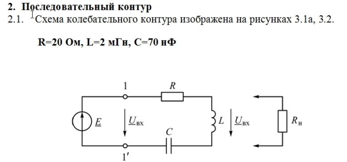 Лабораторная №3 Теория электрических цепей Часть 1