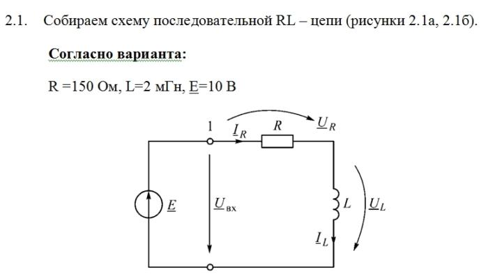 Лабораторная №2 Теория электрических цепей Часть 1