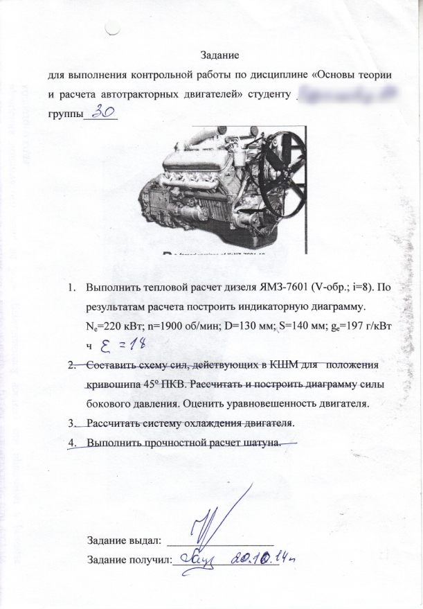 основы теории и расчёта автотракторных двигателей