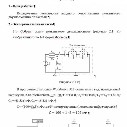 Лабораторная работа №4 Исследование реактивных двухполюсников ТЭЦ